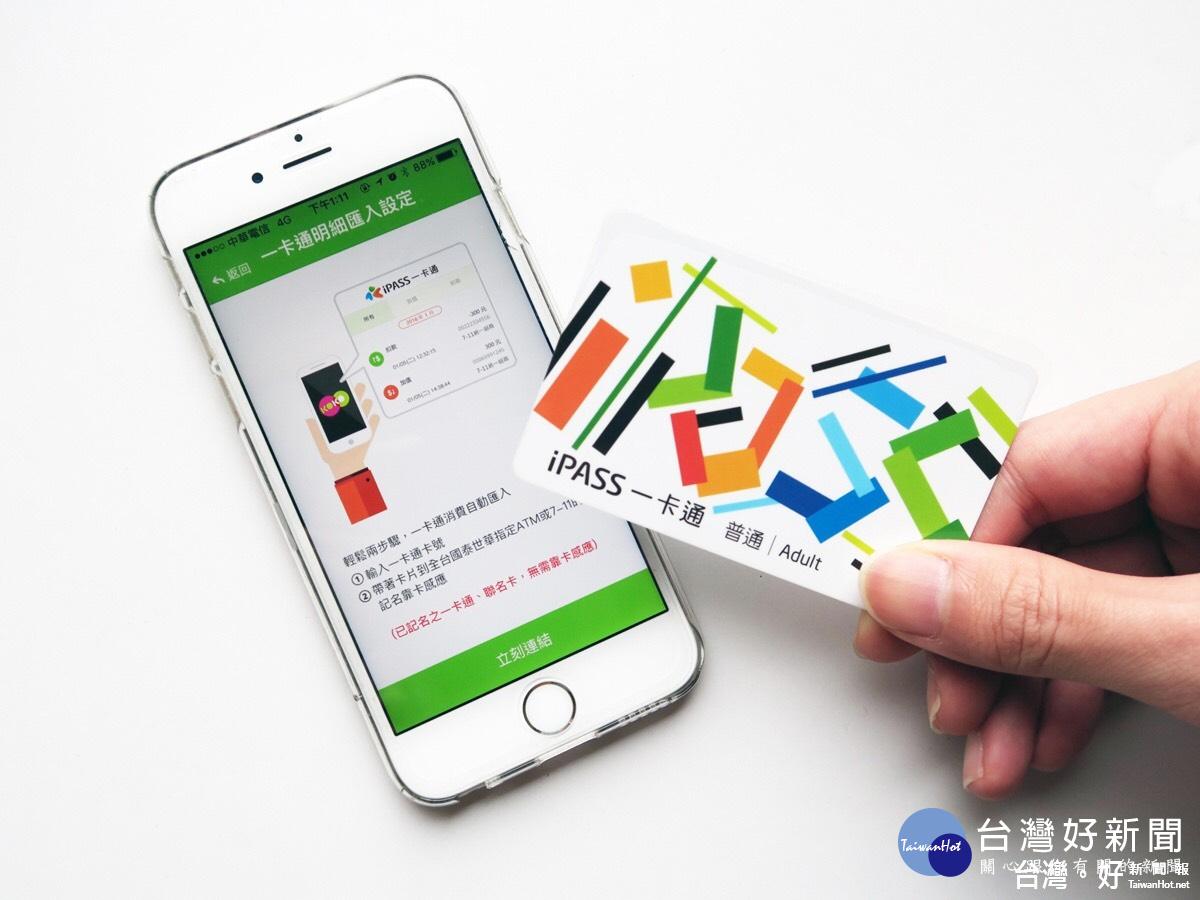 電子支付業務一卡通露臉 悠遊卡被「擊敗」