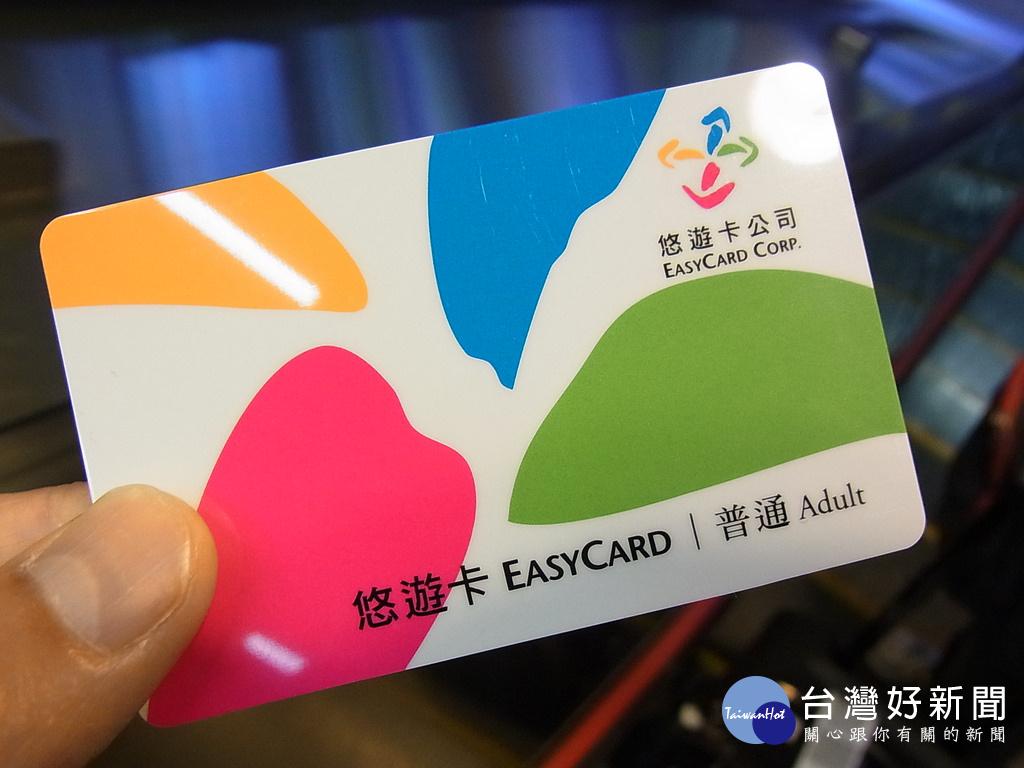 申請線上支付有譜 金管會與悠遊卡公司達成協議