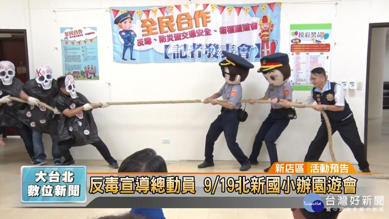 9/19新店北新國小園遊會 反毒宣導總動員