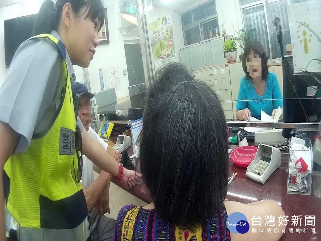 警方與郵局行員聯手阻詐 成功保住老婦人180萬元積蓄