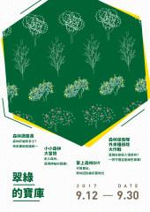 鰲鼓的翠綠寶庫,等你來尋寶!9月23日舉辦「森林保衛戰」移除銀合歡活動