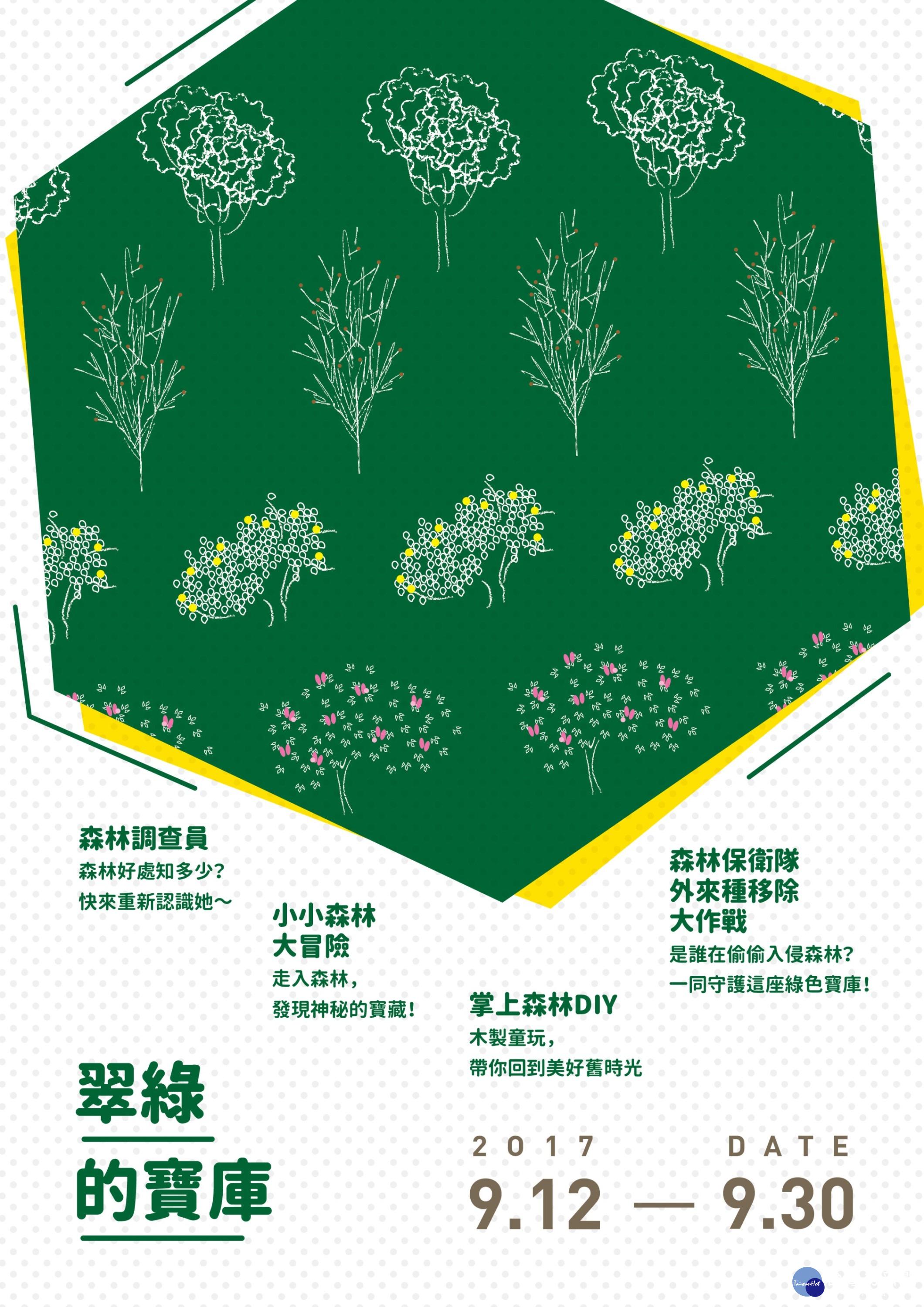 鰲鼓溼地推「翠綠的寶藏」活動 帶您認識平地森林特殊之處