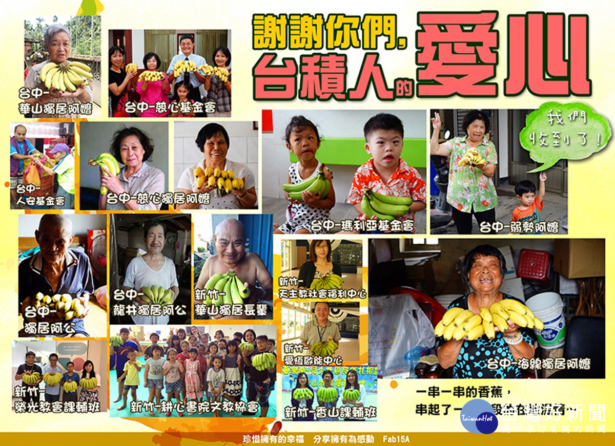 台積電15A廠志工助小農 認購香蕉做公益