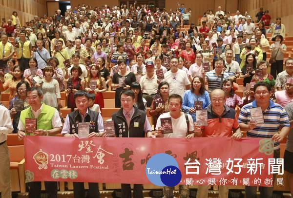 台灣燈會在雲林  「吉鳴雲揚」紀錄片映演