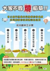 圖說:為減少空污,台中市環保局建議農民如何回收再用稻草。(圖/台中市府環保局)