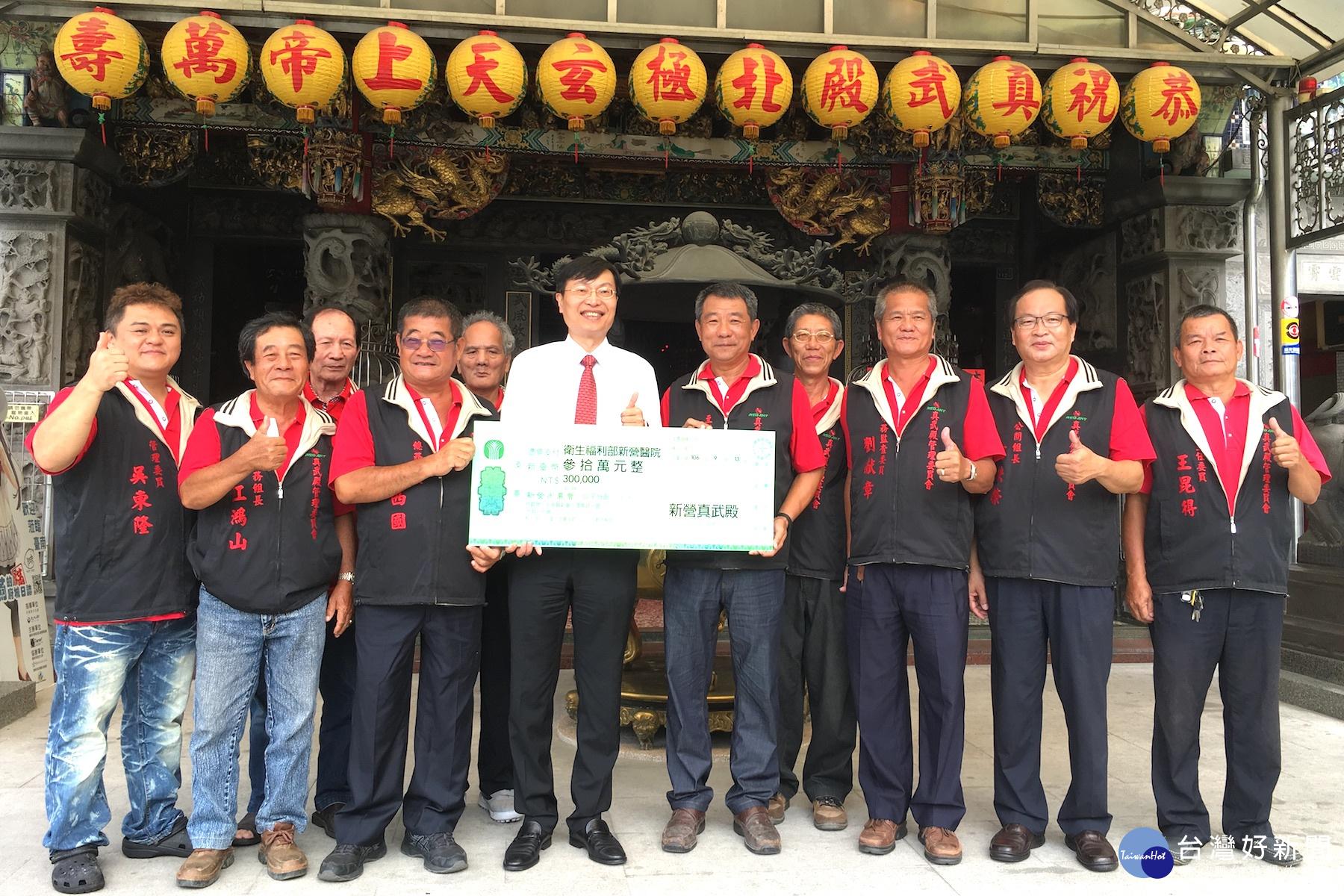 減輕貧病就醫負擔  台南新營區真武殿善心捐款新營醫院