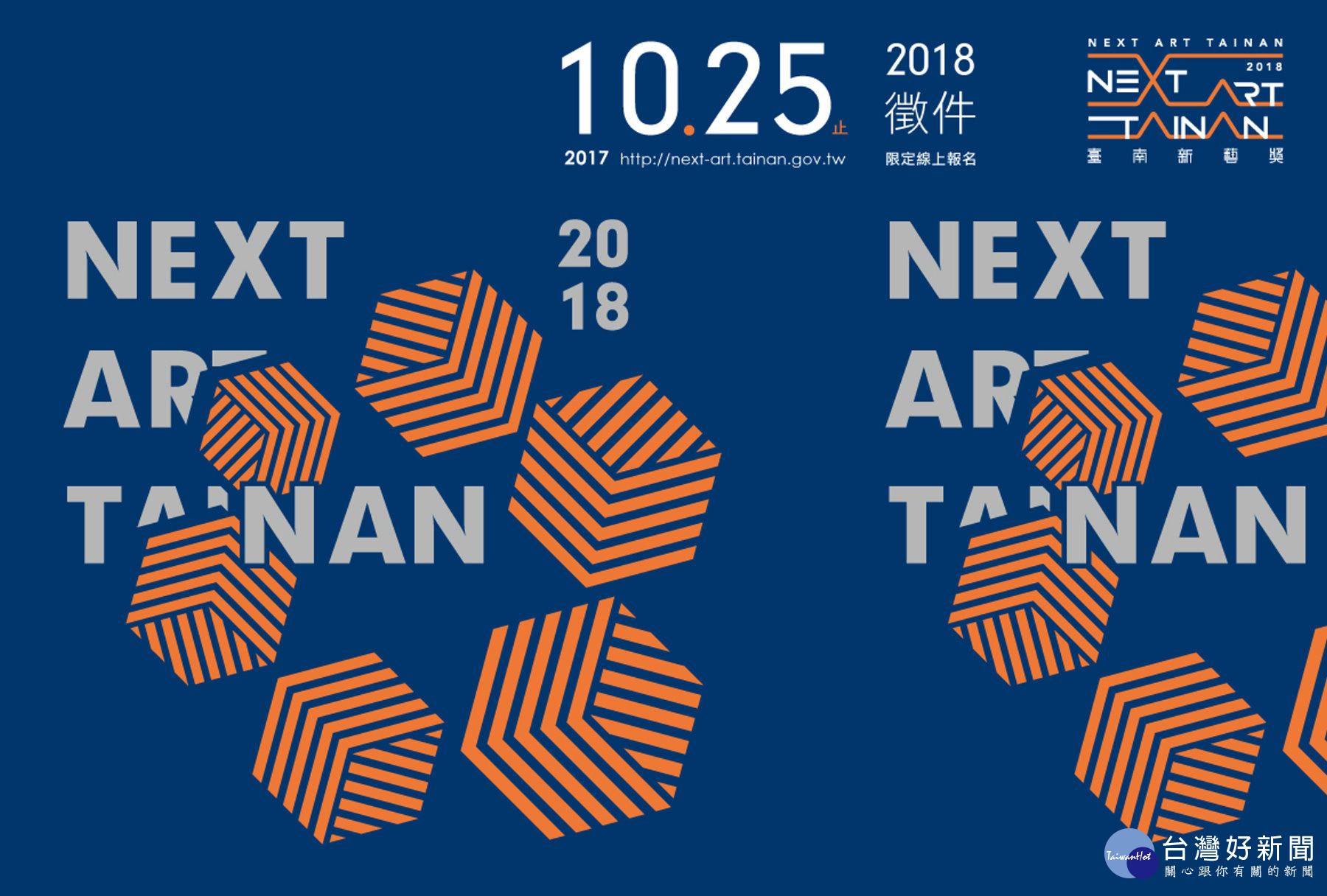 尋找下一個藝術新星 2018臺南新藝獎9/15開始報名