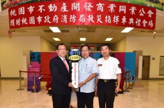 桃園市長鄭文燦,出席桃園市不動產開發商業同業公會捐贈「救災指揮車」捐贈儀式。
