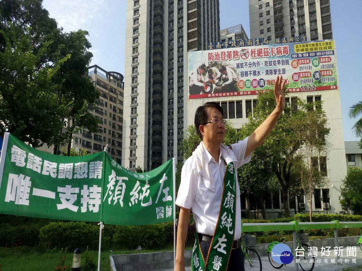 誤導選民? 顏純左嚴厲指責台南市長參選人操縱媒體