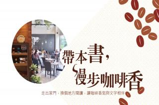 新營文化中心圖書館與奇美咖啡館合辦「帶本書,漫步咖啡香」活動。