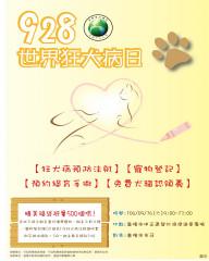 928世界狂犬病日 基市動物保護宣導活動9/16開跑