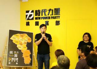 時代力量市黨部成立,黨主席黃國昌強調2018選舉不會缺席,目標拿下3席。