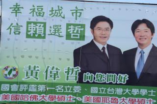 信賴選哲,是黃偉哲參選台南市長主訴求。(圖/記者黃芳祿攝)