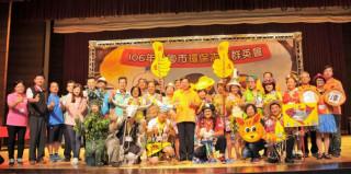 桃園市環保局在龜山區銘傳大學舉辦「106年度桃園市環保志工群英會」。