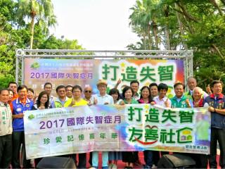 熱蘭遮失智症協會「2017國際失智症月健走」,9/17小東公園登場。