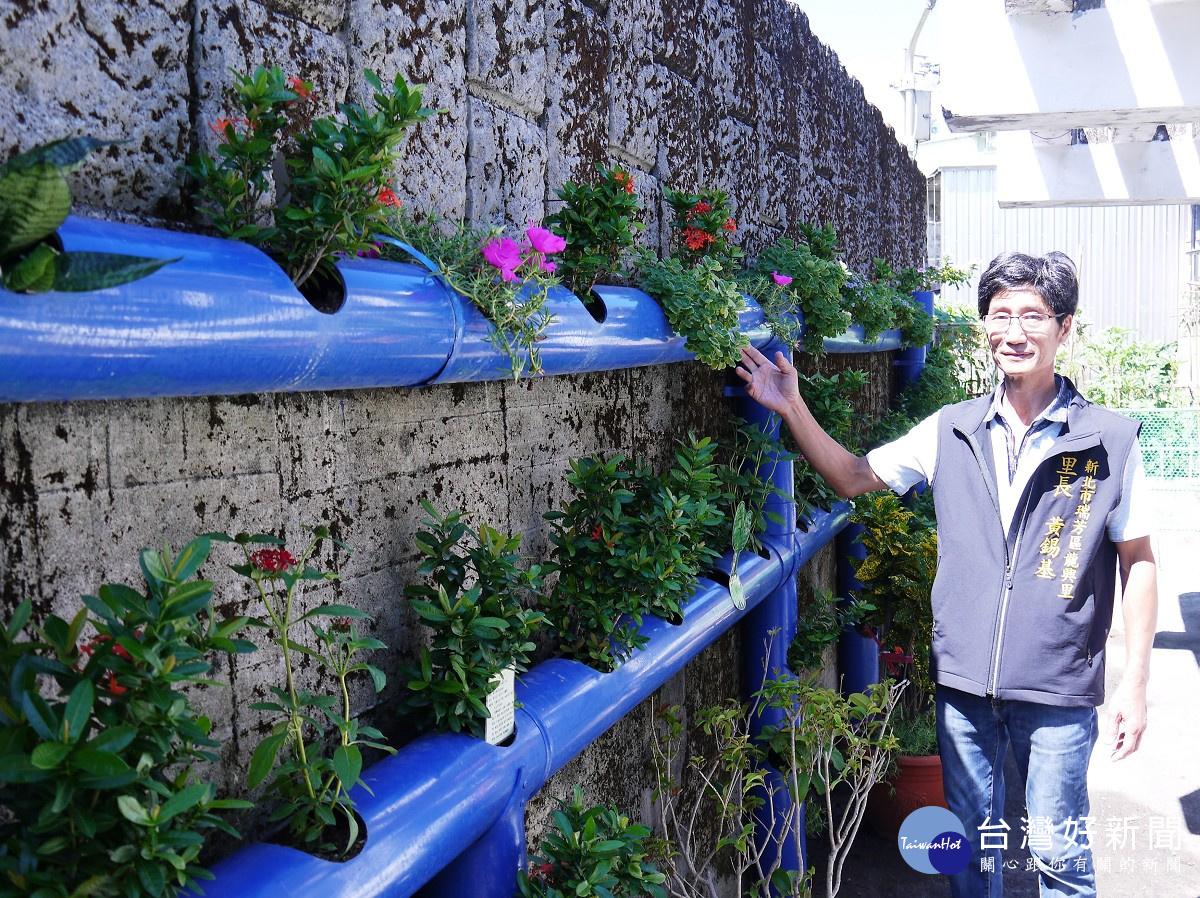 黃錫基和里內志工利用資收站收得的各式廢棄物,改造成創意裝置造景,像廢水管重新上色開孔打造成會呼吸的綠牆、廢輪胎做成花壇等,讓廢棄物獲得重生。各