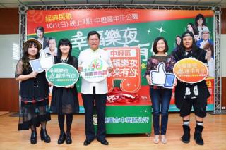 桃園市長鄭文燦出席「2017中壢區經典民歌與台語金曲演唱會」記者會。