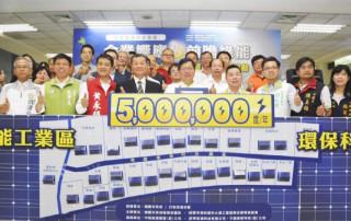 桃園市長鄭文燦出席「桃園首座100%全綠能光電屋頂工業區啟動記者會」。