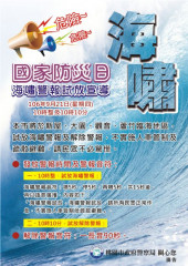桃園市政府警察局106年國家防災日執行 「全民地震網路演練活動、海嘯警報試放」。