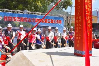 復興區後山巴陵行政中心動土,預計一百零七年十月完工。(圖/記者陳寶印攝)