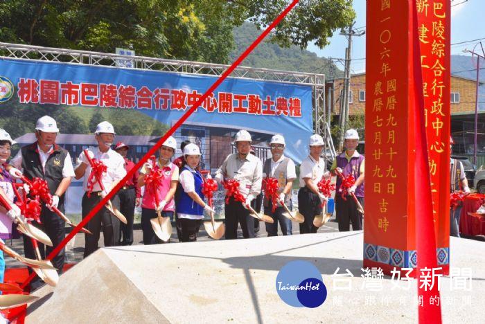 提升後山獨立救災能力 巴陵綜合行政中心新建工程動工