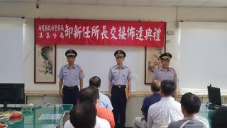 水里分駐所卸新任所長佈達典禮,由分局長廖志明主持。