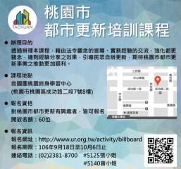 桃園市政府住宅發展處將於10月16、17日舉行都市更新培訓課程。