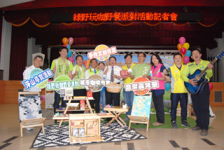 市長邱建富等人為將於10月15日在綠色環境學習營地舉辦的野餐派對活動宣傳。