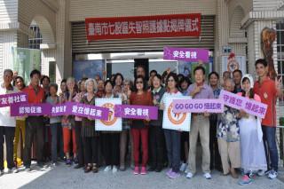 台南市立醫院院長蔡良敏等為七股服務據點揭牌啟用。
