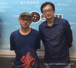 藝術與政治的震撼力作 「自畫像」臺北電臺專訪導演陳宏一