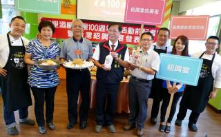 南投縣埔里酒廠建廠百年,20日於金都餐廳舉辦週年慶活動前記者會暨台灣紹興酒宴發表。