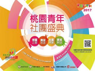四大主題區動靜都精彩,桃園青年社團盛典9/23登場。