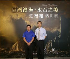 江村雄攝影展,江村雄老師(左) 尹彙武館長(右))