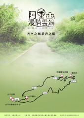 阿里山創新玩法 自行車漫騎雲端