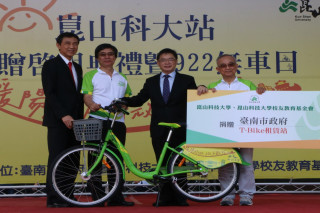 崑山科大與校友教育基金會捐贈24部T-Bike給台南市政府,22日,舉行T-Bike租賃站啟用典禮。