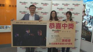 凱擘. WAKUWAKU JAPAN 合作 送用戶赴日看演唱會