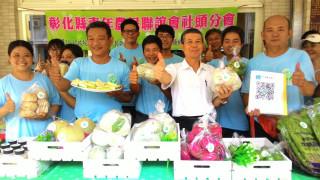 社頭鄉優鮮市集開賣 鼓勵青農回流活化在地農業