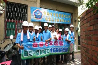 台南市政府勞工局與轄內職業工會一群為弱勢母女修繕房子的專業愛心志工。