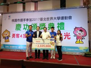 桃園市長鄭文燦於「2017臺北世大運慶功頒獎典禮」中頒發232萬5千元的獎勵金。