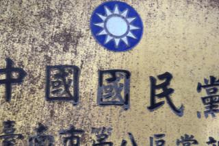 國民黨台南市黨部主委將直選,選舉人名冊訂即日起至9月27日連續三日,在台南市設置投票所所在地區黨部公開陳列公告閱覽。