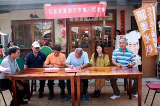 品屋食品公司與各社區簽署合作意向書,成立假日市集。(記者扶小萍攝)