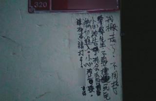 江姓通緝犯在門牌下方寫上文字叫警察不要再打擾了,警方直接上門逮人。