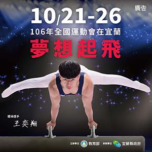 全運會體操Banner300-300-01