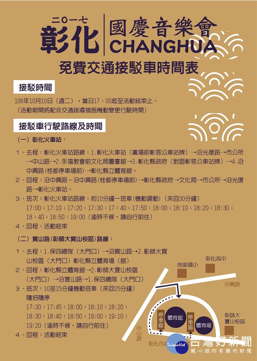 08「2017彰化國慶音樂會」記者會-傳單DM