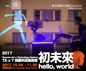 2017桃園科技藝術節Banner廣告