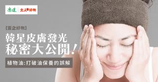 韓星皮膚發光秘密大公開!「植物油」打破你對油保養的誤解