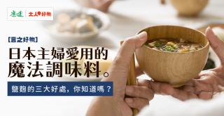 日本主婦愛用的魔法調味料「鹽麴」