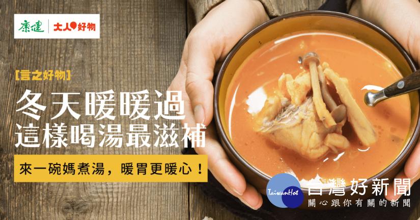 冬天暖暖過,這樣喝湯最滋補!