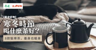 冬天喝什麼茶好 ? 8款驅寒茶,養身也暖身