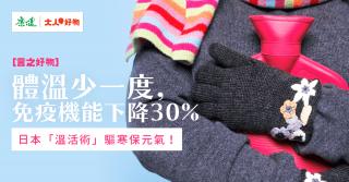 體溫少一度,免疫機能下降 30%!日本「溫活術」驅寒保元氣